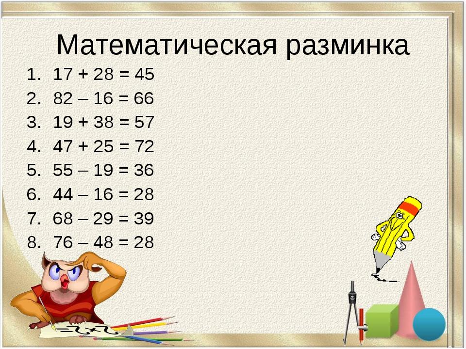 Математическая разминка 17 + 28 = 45 82 – 16 = 66 19 + 38 = 57 47 + 25 = 72 5...