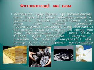 Фотосинтез үрдісі барлық тірі организмдердің негізгі қорек көзі болып табылад