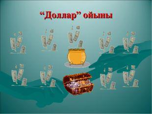 """""""Доллар"""" ойыны"""