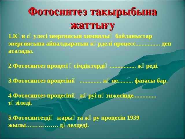Фотосинтез тақырыбына жаттығу 1.Күн сәулесі энергиясын химиялық байланыстар э...