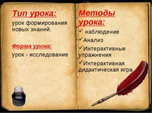 Тип урока: урок формирования новых знаний. Форма урока: урок - исследование М