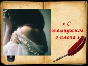 « С жемчужного плеча »