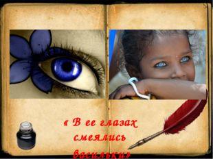 « В ее глазах смеялись васильки»