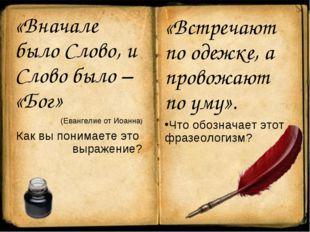 «Вначале было Слово, и Слово было – «Бог» (Евангелие от Иоанна) Как вы понима