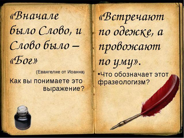 «Вначале было Слово, и Слово было – «Бог» (Евангелие от Иоанна) Как вы понима...