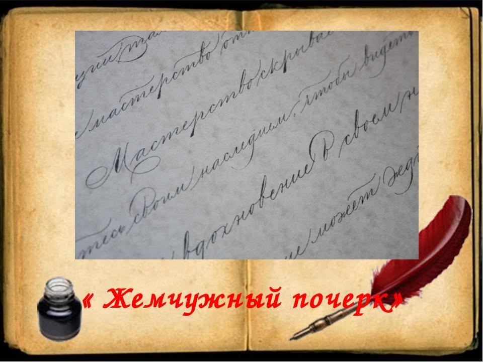« Жемчужный почерк»
