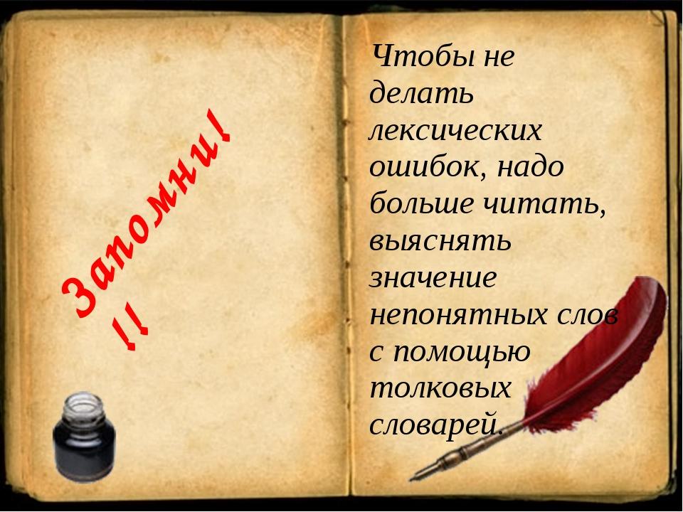 Запомни!!! Чтобы не делать лексических ошибок, надо больше читать, выяснять з...