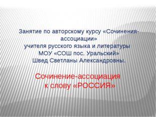 Занятие по авторскому курсу «Сочинения-ассоциации» учителя русского языка и л