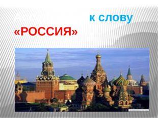 Ассоциации к слову «РОССИЯ»