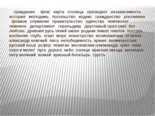 гражданин флаг карта столица президент независимость история молодежь посол