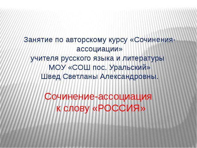 Занятие по авторскому курсу «Сочинения-ассоциации» учителя русского языка и л...