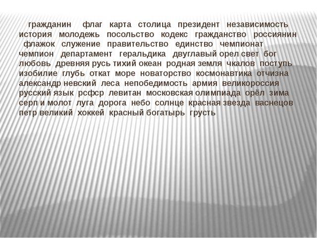 гражданин флаг карта столица президент независимость история молодежь посол...