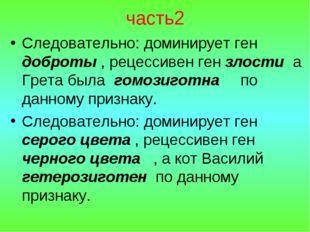 часть2 Следовательно: доминирует ген доброты , рецессивен ген злости а Грета
