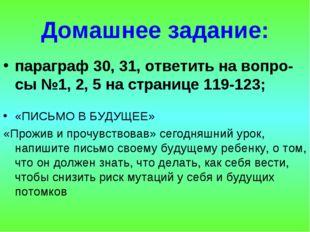 Домашнее задание: параграф 30, 31, ответить на вопро-сы №1, 2, 5 на странице