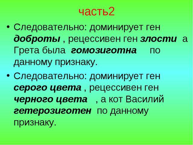 часть2 Следовательно: доминирует ген доброты , рецессивен ген злости а Грета...