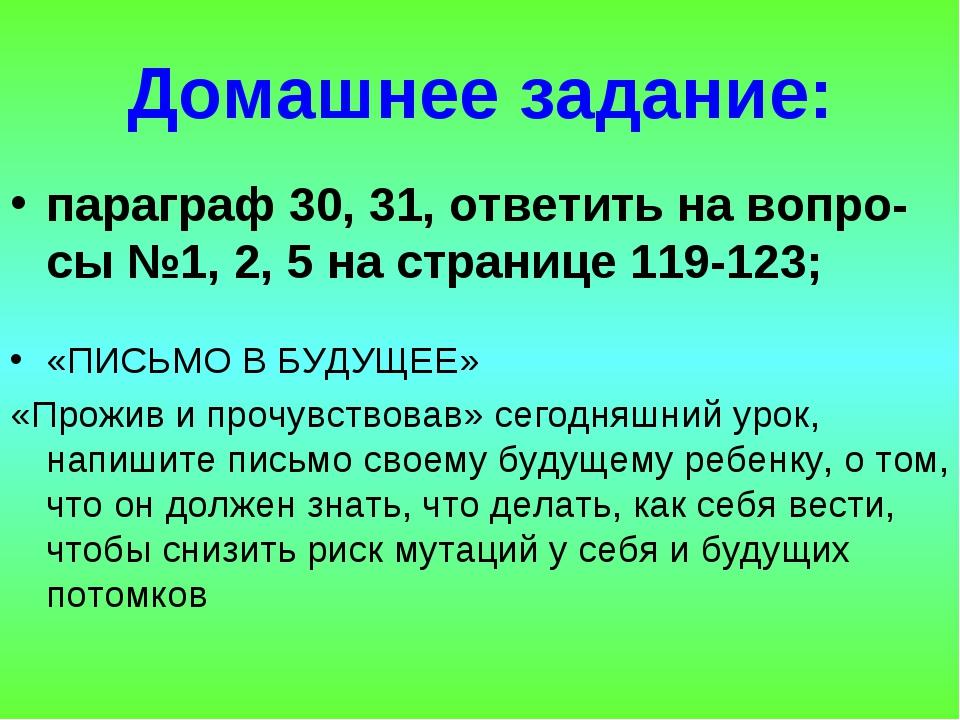 Домашнее задание: параграф 30, 31, ответить на вопро-сы №1, 2, 5 на странице...