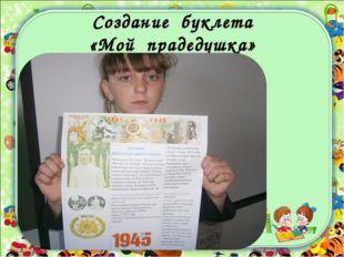 Создание буклета «Мой прадедушка»