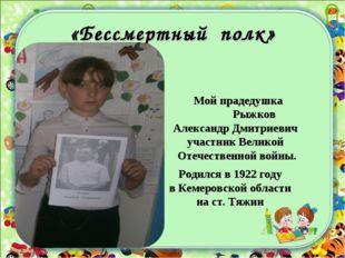 «Бессмертный полк» Мой прадедушка Рыжков Александр Дмитриевич участник Велико