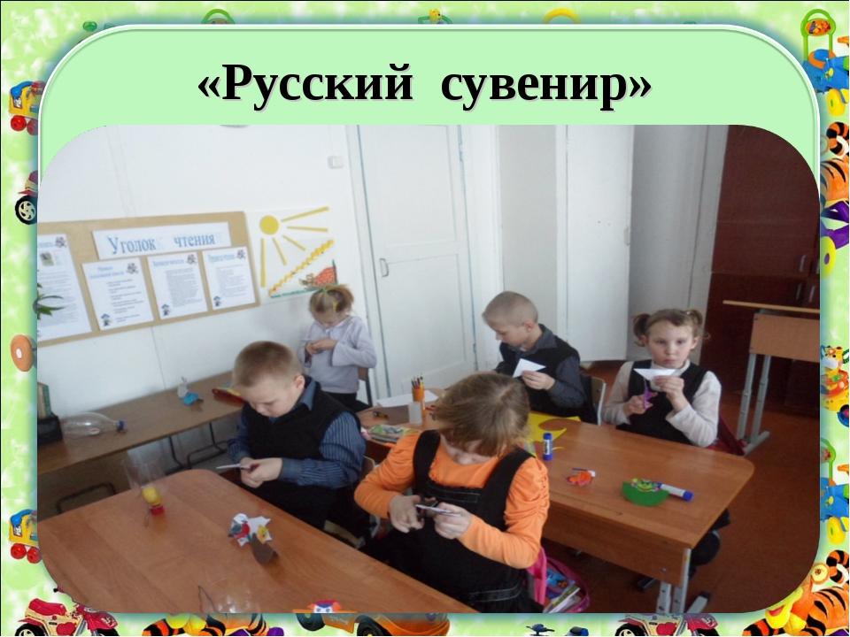 «Русский сувенир»