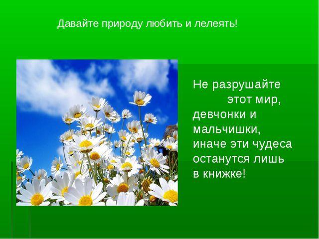 Давайте природу любить и лелеять! Не разрушайте этот мир, девчонки и мальчиш...