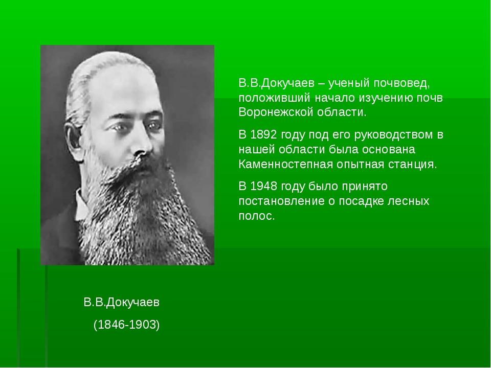 В.В.Докучаев (1846-1903) В.В.Докучаев – ученый почвовед, положивший начало и...