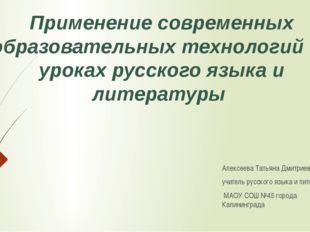 Применение современных образовательных технологий на уроках русского языка и