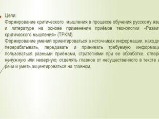 Цели: Формирование критического мышления в процессе обучения русскому языку и