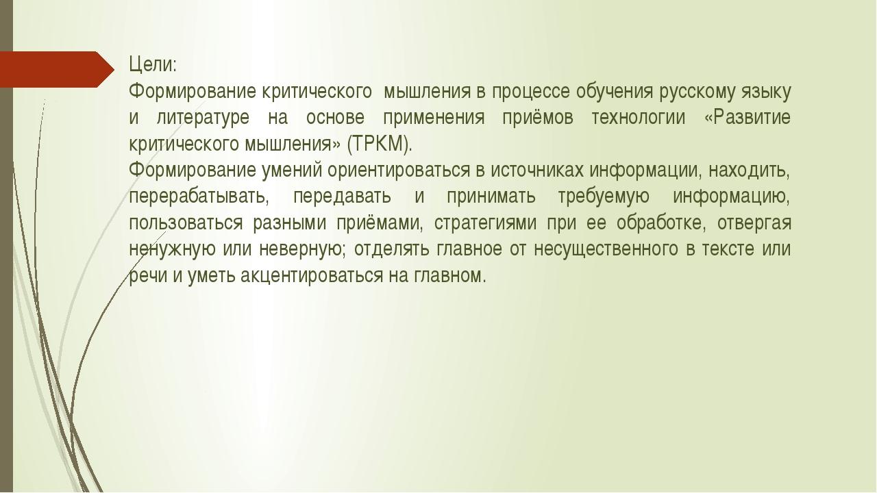 Цели: Формирование критического мышления в процессе обучения русскому языку и...