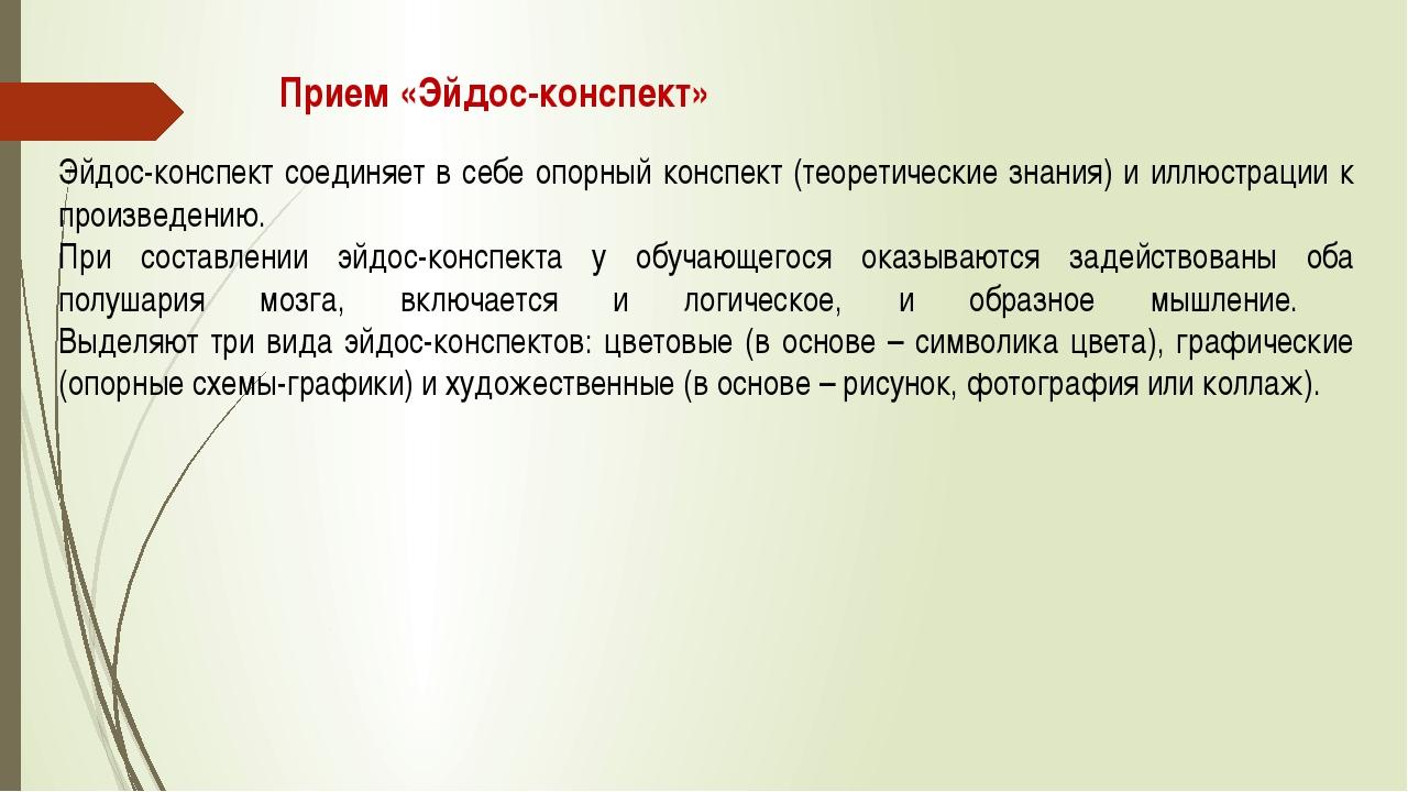 Прием «Эйдос-конспект» Эйдос-конспект соединяет в себе опорный конспект (теор...