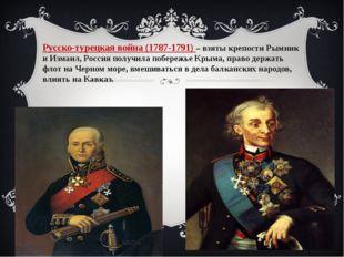 Русско-турецкая война (1787-1791) – взяты крепости Рымник и Измаил, Россия п