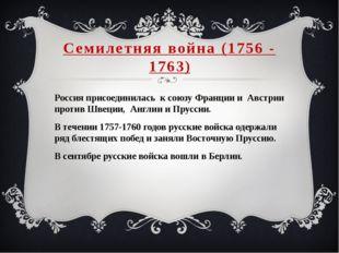 Семилетняя война (1756 - 1763) Россия присоединилась к союзу Франции и Австри
