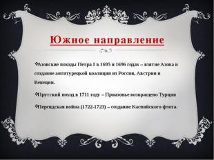 Южное направление Азовские походы Петра I в 1695 и 1696 годах – взятие Азова