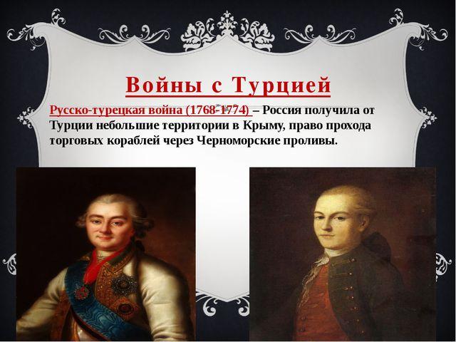 Войны с Турцией Русско-турецкая война (1768-1774) – Россия получила от Турции...