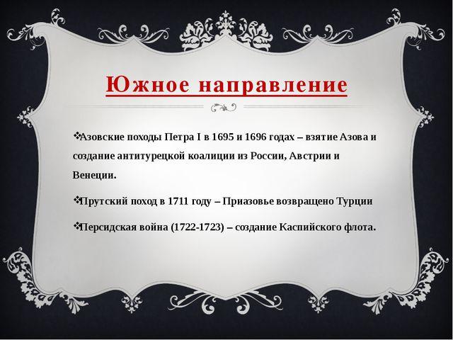 Южное направление Азовские походы Петра I в 1695 и 1696 годах – взятие Азова...