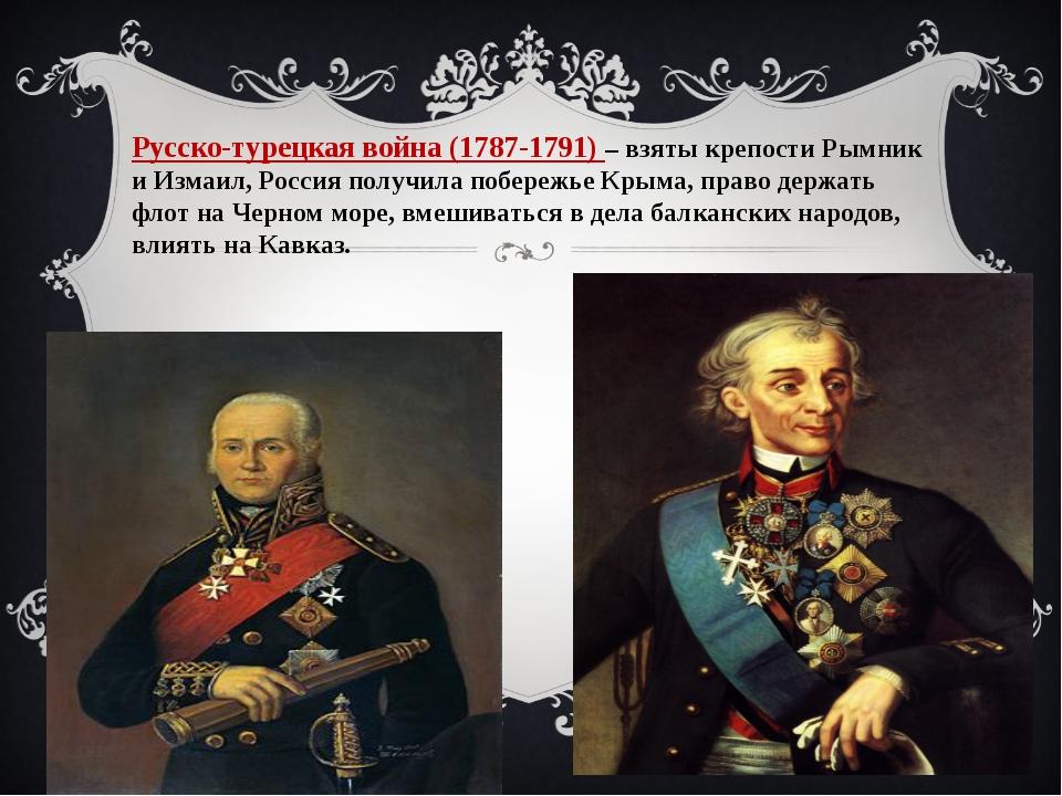 Русско-турецкая война (1787-1791) – взяты крепости Рымник и Измаил, Россия п...