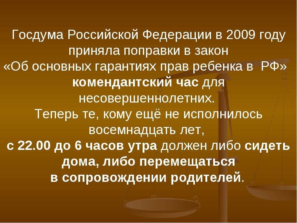 Госдума Российской Федерации в 2009 году приняла поправки взакон «Обосновны...