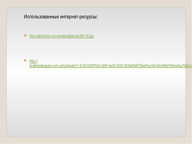 Использованные интернет-ресурсы: http://detionline.com/assets/galleries/28/11...