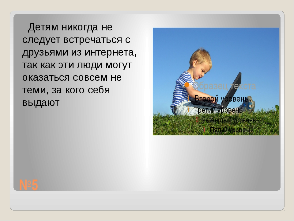 №5 Детям никогда не следует встречаться с друзьями из интернета, так как эти...