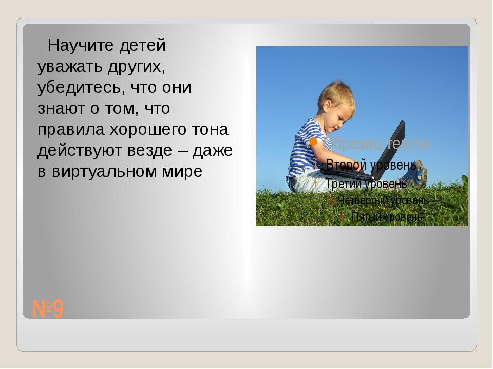 №9 Научите детей уважать других, убедитесь, что они знают о том, что правила...