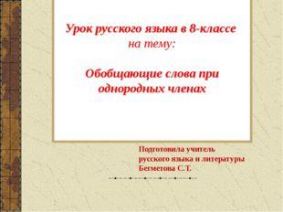 Урок русского языка в 8-классе на тему: Обобщающие слова при однородных член
