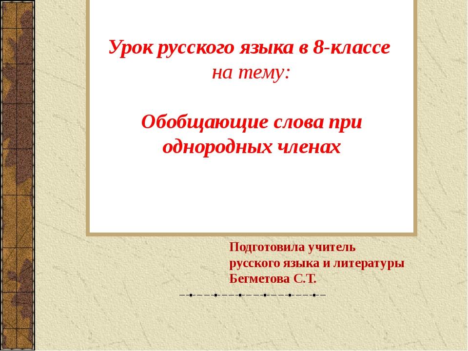 Урок русского языка в 8-классе на тему: Обобщающие слова при однородных член...