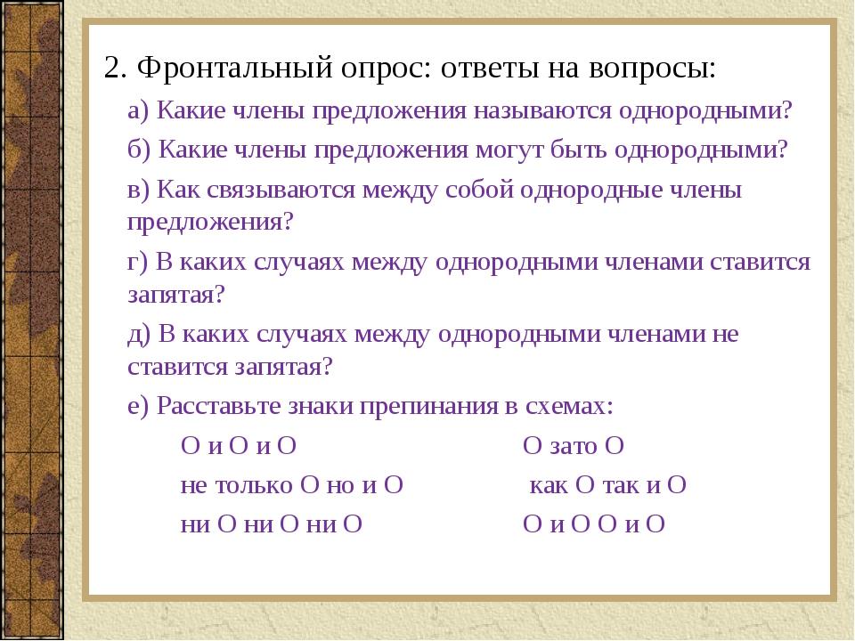 2. Фронтальный опрос: ответы на вопросы: а) Какие члены предложения называю...