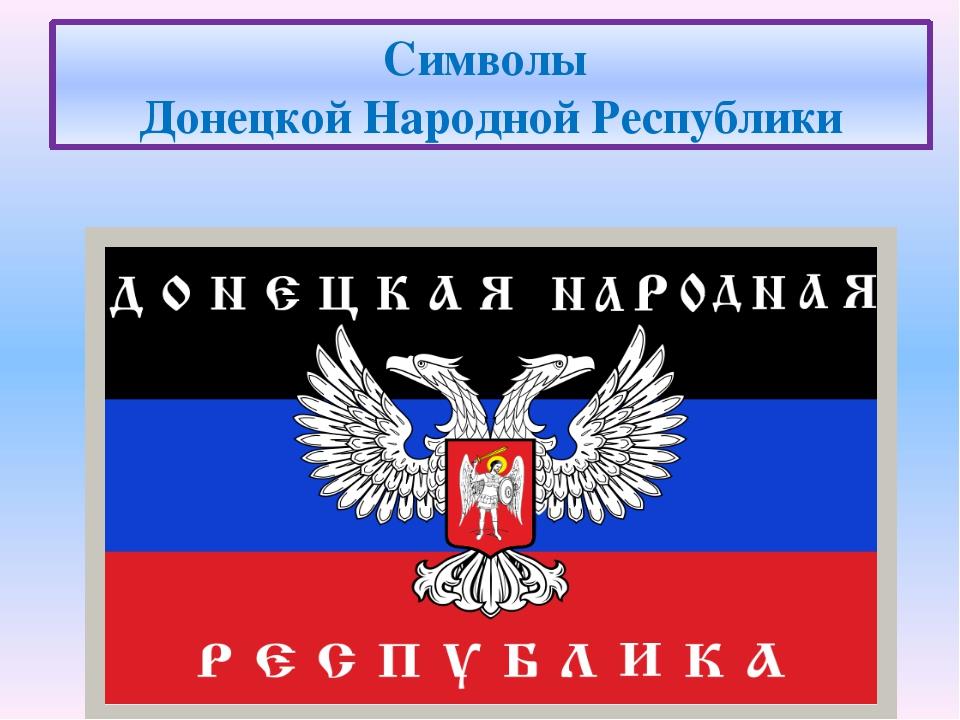 Символы Донецкой Народной Республики