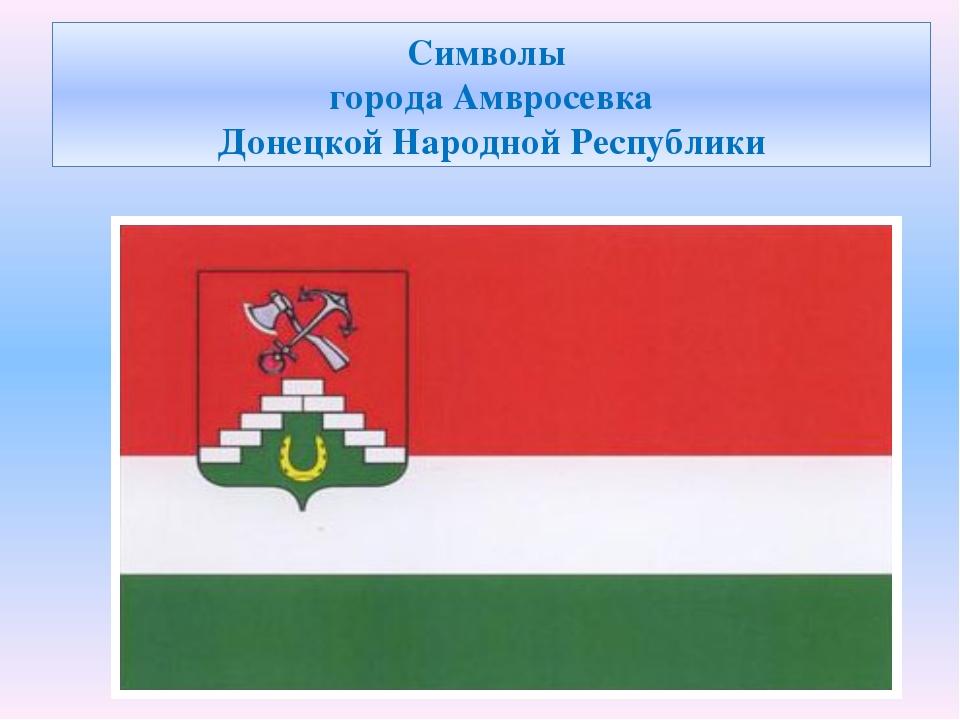 Символы города Амвросевка Донецкой Народной Республики