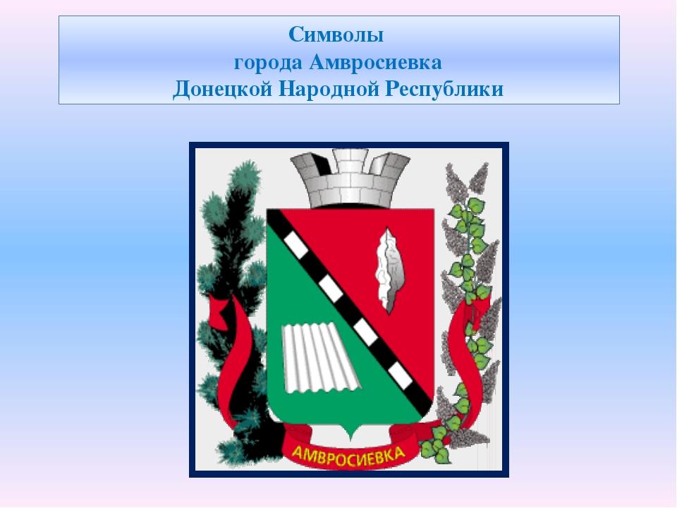 Символы города Амвросиевка Донецкой Народной Республики