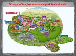 Disneyland is a first amusement park In California.