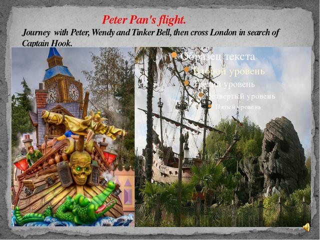 Peter Pan's flight. Journey with Peter, Wendy and Tinker Bell, then cross Lo...