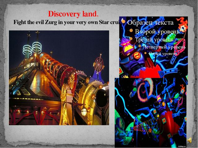 Discovery land. Fight the evil Zurg in your very own Star cruiser.