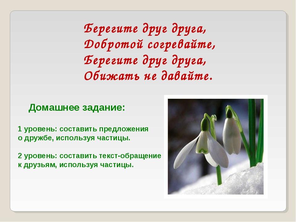 Берегите друг друга, Добротой согревайте, Берегите друг друга, Обижать не дав...