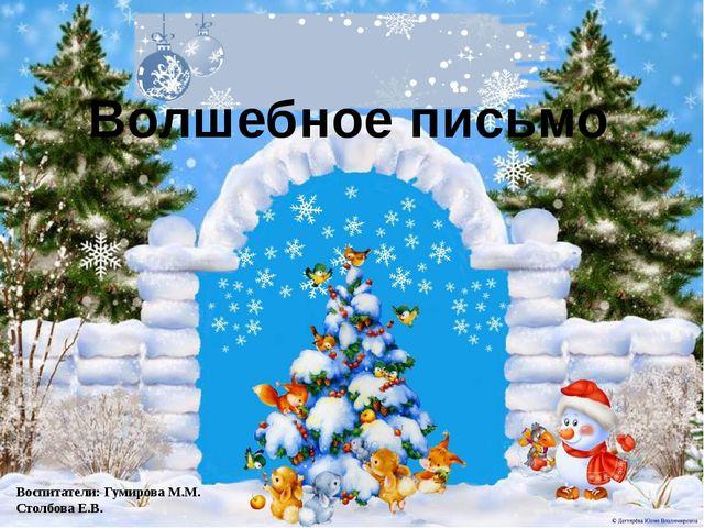 Волшебное письмо Воспитатели: Гумирова М.М. Столбова Е.В.